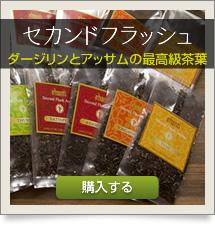 セカンドフラッシュ紅茶をオンラインで購入する