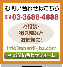 ジャパンビジネスサービスへの紅茶のお問い合わせはこちら