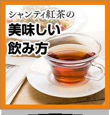 シャンティ紅茶の美味しい飲み方