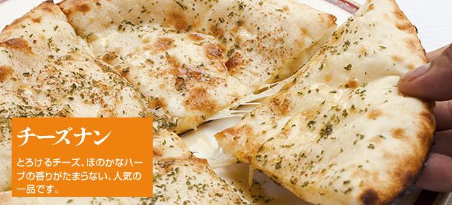 チーズナン:とろけるチーズ、ほのかなシナモンの香りがマッチした、人気の一品です。