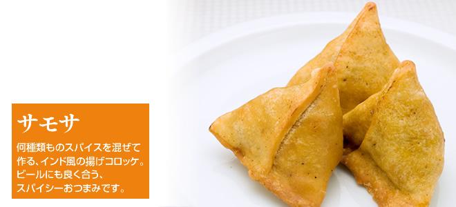 サモサ:ジャガイモとナッツのインド風の揚げ餃子。ビールにも良く合う、スパイシーおつまみです。