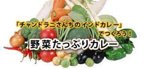 vegetabletitle